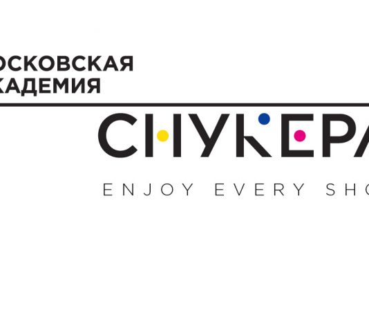 Московская академия снукера